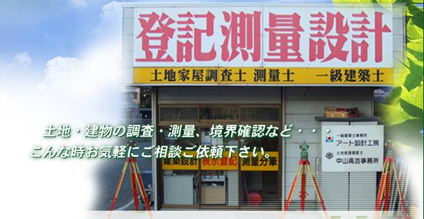土地家屋調査士 一級建築士 埼玉県